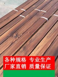 防腐碳化木装饰板葡萄架户外景观地板龙骨方木板材定做