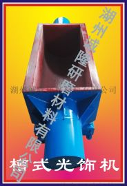 诚隆槽式光饰机,槽式研磨抛光机,槽式研磨机