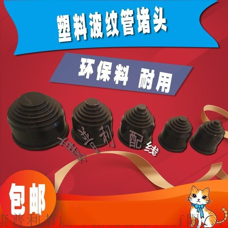 塑料软管末端护套闷头AD18.5