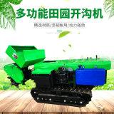 果園旋耕鬆土機 多功能履帶開溝施肥機農用田園管理機