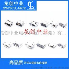 深圳MICRO连接器厂家,深圳MICRO插座厂家