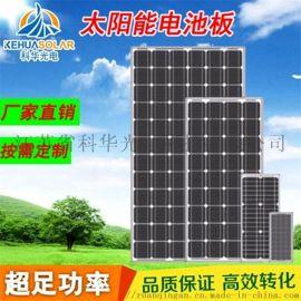 单晶150W光伏发电 太阳能电池板 组件