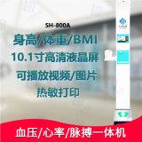 身高体重血压秤SH-800A一体化检测全自动  机
