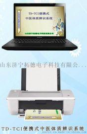 拓德科技TD-TCI中医体质辨识仪便携式