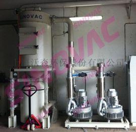 SINOVAC真空吸尘系统淀粉厂吸尘设备