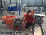 介紹水泥砂漿噴塗機使用操作步驟
