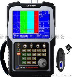 CSM960数字超声波探伤仪 (国内****数字机)