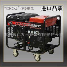 羽後電気YOHOU YH14000ME 8KW 10KVA 230V 电启动 单相 永磁同步电机