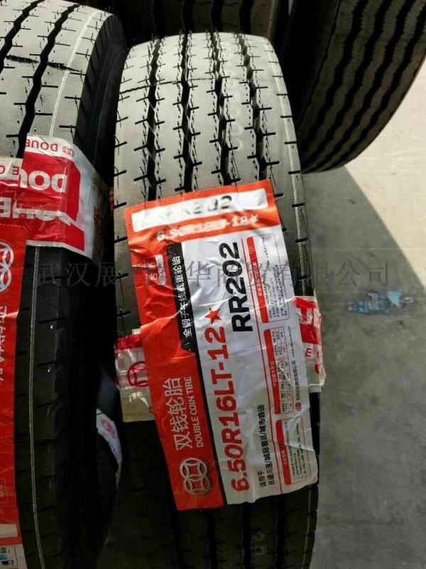 雙錢全鋼輪胎6.50R16-12 RR202