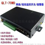 QLT-70WD工业级远程无线遥控开关/报警器