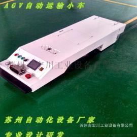 苏州吉宏川JH-C0073自动导航AGV小车