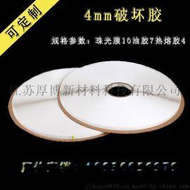 白色珠光膜封缄双面胶带快递袋双面胶多规格现货供应