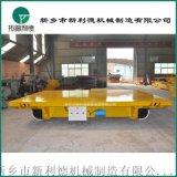 梁式结构轨道车电动运输平板车专业厂家