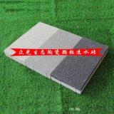 生態陶瓷透水磚如何拼裝多彩生活