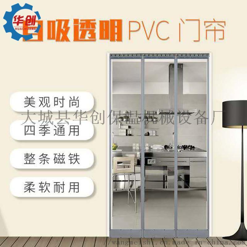 磁性防蚊蟲門簾 定製pvc磁吸透明塑料軟門簾