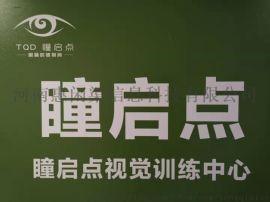 孩子视力不好?瞳启点视力训练课程帮助您!