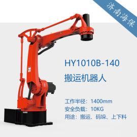 北京焊接机器人电动机器人