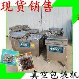 商用風乾魚真空包裝用什麼設備