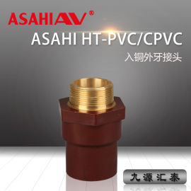 旭有ASAHI 入铜外牙接头HT-PVC工业管件