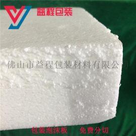 防震填充泡沫板 保利龙板 塑料泡沫包装