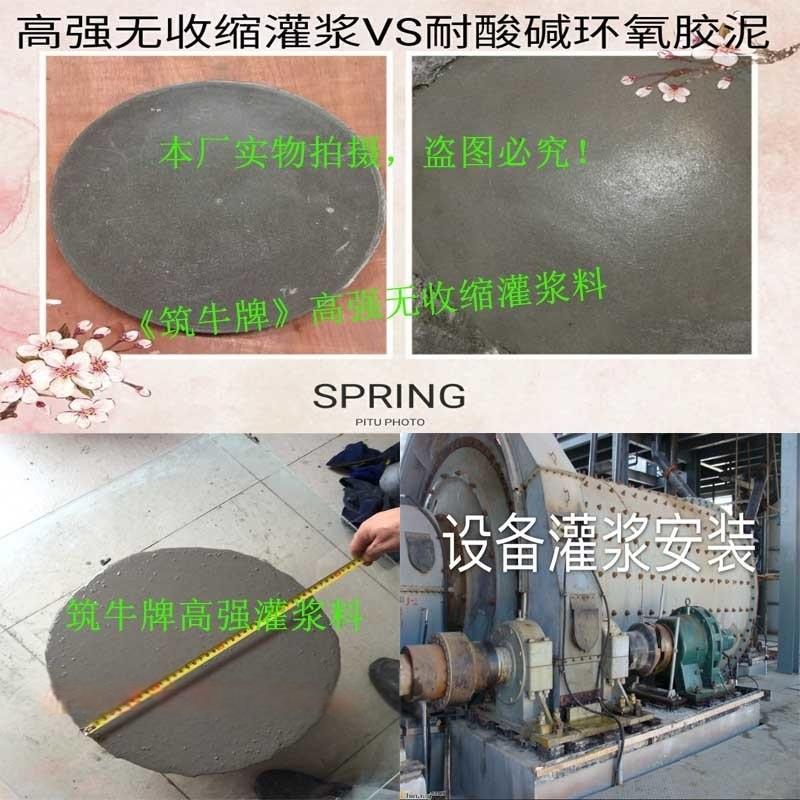 阳泉灌浆料哪里有卖-筑牛牌高强无收缩灌浆料厂家