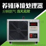 臭氧机消毒机养殖环境处理器除氨气臭氧发生器