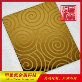 厂家定制304镜面蚀刻钛金不锈钢花纹板