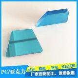 專業亞克力定製加工 PMMA板CNC加工 廠家定製 pc板加工