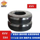 深圳金环宇厂家批发KVV5*4铜芯聚氯乙烯绝缘聚氯乙烯护套控制电缆