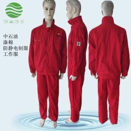 防静电工作服  红色涤棉 1.0网格加油站秋冬套装