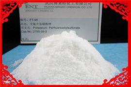供应铬雾抑制剂全**辛基磺酸钾CAS: 2795-39-3