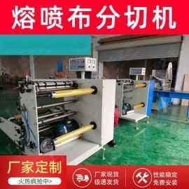 分切机 熔喷布口罩布切片机 熔喷布分条机 张家港厂家直销