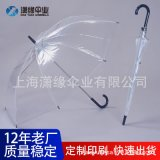 塑料透明伞、POE透明伞面广告赠品伞定制、pvc透明伞