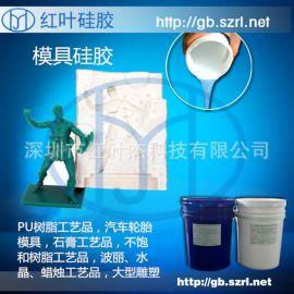 工艺品复模的液体模具室温硅橡胶