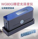紙張光澤度儀  UV上光油亮度檢測儀WG60