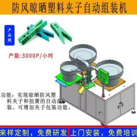 不锈钢五金塑料八字防风晾晒文具**铁夹子自动组装机