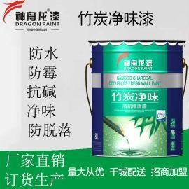 竹炭净味 清新墙面漆内墙涂料水性油漆家用室内净味墙面乳胶漆