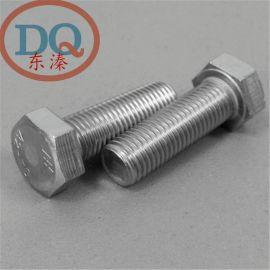 批发价格哦 304不锈钢外六角头全牙螺栓/丝 DIN933 M/m10*16-200