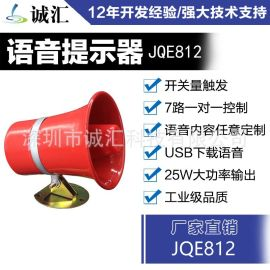 戶外防水驅鳥警告安全語音播報器 語音提示器 大功率警報器JQE812