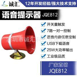户外防水驱鸟警告安全语音播报器 语音提示器 大功率警报器JQE812