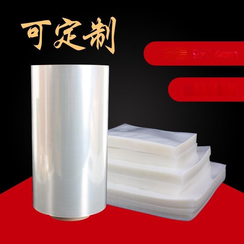7層共擠高低溫食品真空包裝袋高阻隔高韌性廠家批發直銷