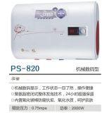 儲水式電熱水器PS-820
