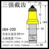 三強礦用機械採煤機截齒 鎬型 U84-22D高硬度超耐磨層防護層
