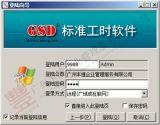 【企业版】丰捷GT108标准工时管理系统