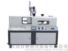 BR-SZC型全电动双螺杆微型注塑机(带机械手)