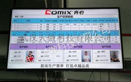 电子看板系统_目视化看板
