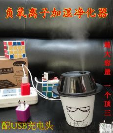 DengniL负氧离子加湿器 室内空气净化加湿器 厂家直销USB加湿