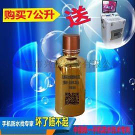 轰天雷品牌手机真空纳米防水液手机镀膜液