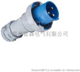富森H-3400经济工业防水插头  125A 3孔/四孔/五孔  220V/380V
