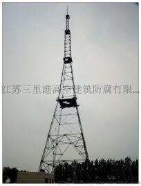 广播电视塔防腐刷油漆